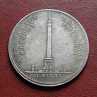 1 Рубль  1834 ( колонна)  Николай I