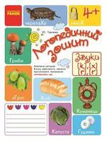 Логопедичний зошит. Звуки К, Х, Г, Ґ. Автор Турчина Ю.В.