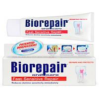 Зубна паста BioRepair «Швидке позбавлення чутливості», 75 мл