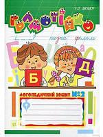 Грамотійко. Логопедичний зошит №2 для розвитку усного і писемного мовлення. Тетяна Момот