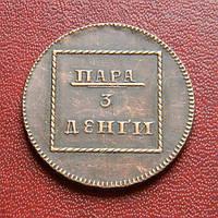 Пара- 3 деньги 1772 г.  Для Молдавии и Валахии