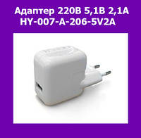 Адаптер 220В 5,1В 2,1А HY-007-A-206-5V2A