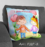 Подарочная подушка с 3-д рисунком. Подарок на День Рождения