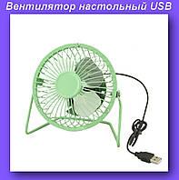 Вентилятор настольный Металличческий USB,Вентилятор настольный,Вентилятор USB!Опт