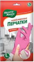 """Перчатки хозяйственные """"Мелочи жизни"""" L"""