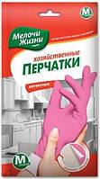 """Перчатки хозяйственные """"Мелочи жизни"""" М"""