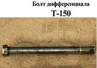 Болт дифференциала Т-150