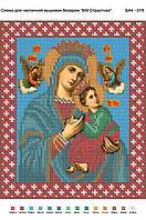 Схема для вышивки бисером 19*22,5см БМ Страсная БА4-019 Вишиванка