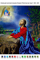 Схема для вышивки бисером 19*22,5см Молитва про чашу БА4-024 Вишиванка