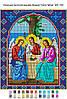 Схема для вышивки бисером 19*22,5см Святая троица БА4-022 Вишиванка
