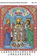 Схема для вышивки бисером 19*22,5см Царь слави БА4-018 Вишиванка
