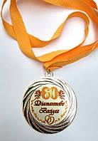Медаль металлическая бриллиантовая свадьба 60 лет Ukraine