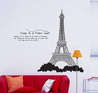 Виниловая наклейка эйфелева башня