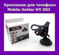 Крепление для телефона Mobile Holder HY-003!Опт