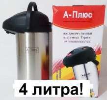 Термос A-Plus, обьем 4л