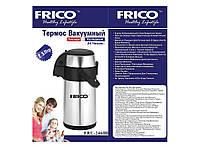 Термос FRICO, обьем 2,5л,термос для всей семьи