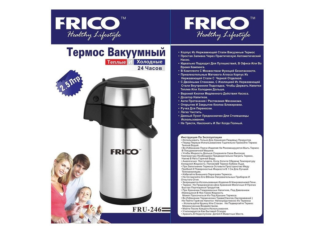 Термос FRICO, обьем 4 л, большой термос, чай на вынос