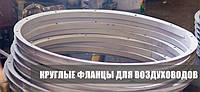 Круглые фланцы для воздуховодов из полосы и уголка