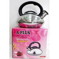 Чайник из нержавейки со свистком, Чайник 2,6л. (А-Плюс WК-1371)