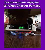 Беспроводная зарядка для смартфонов - Wireless Charger Fantasy!Опт