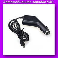 Автомобильная зарядка V8C mini USB автозарядка от прикуривателя