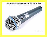 Вокальный микрофон SHURE BETA 58A!Опт