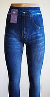 Красивые женские лосины под джинсы  на меху. Размер 44-46.
