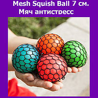 Mesh Squish Ball 7 см. Мяч антистресс