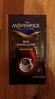 Кофе молотый Movenpick Der Himmlische 500 грамм.