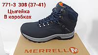 Подростковые кроссовки/ботинки Merrell оптом (37-41)