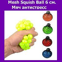 Mesh Squish Ball 6 см. Мяч антистресс!Опт
