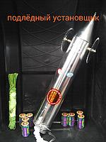 Ракета торпеда кораблик  подледный установщик полный комплект батарейки 8 шт веревка и проверка в комплек