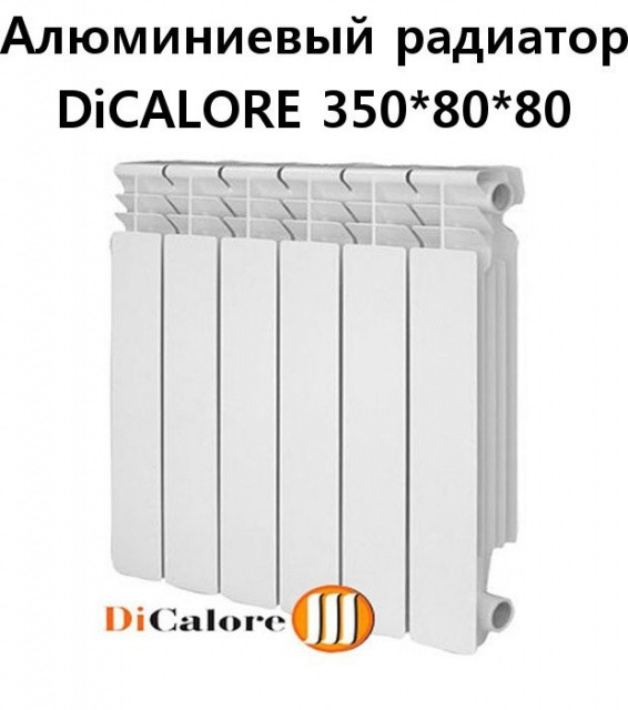 Радиатор алюминиевый Dicalore Standart 350х80