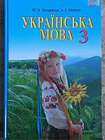 Українська мова 3 клас М.Д.Захарійчук