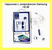 Наушники с микрофоном Samsung HZ-90