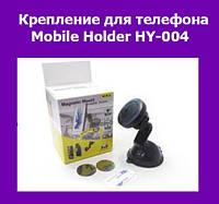 Крепление для телефона Mobile Holder HY-004