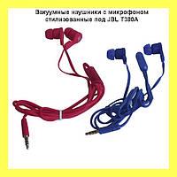 Вакуумные наушники с микрофоном стилизованные под JBL T380A!Опт