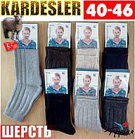 """Шерстяные мужские носки зимние тёплые ассорти  """"KARDESLER""""  Турция 40-46 размер НМЗ-216"""