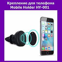 Крепление для телефона Mobile Holder HY-001