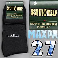 Носки мужские махровые х/б Житомир Elite черные 27р Украина НМЗ-111