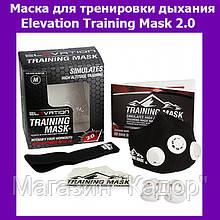 Маска для тренировки дыхания Elevation Training Mask 2.0