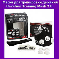 Маска для тренировки дыхания Elevation Training Mask 2.0