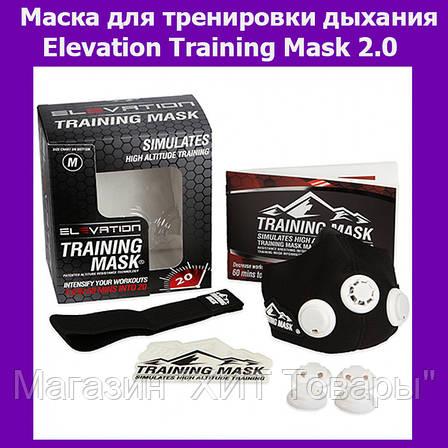 Маска для тренировки дыхания Elevation Training Mask 2.0, фото 2