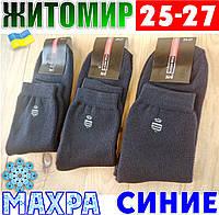 Носки мужские с махрой внутри  Житомир  КОИ Украина 25-27р  НМЗ-217