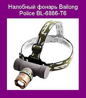 Налобный фонарь Bailong Police BL-6866-T6!Опт