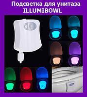 Подсветка для унитаза ILLUMIBOWL (с антимикробным действием и датчиком движения)