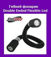 Гибкий фонарик Double Ended Flexible Led Flashlight!Опт