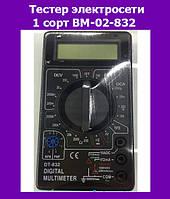 Тестер электросети 1 сорт BM-02-832