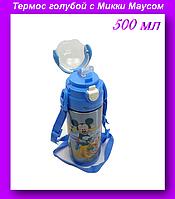 Термос голубой с Микки Маусом 500 мл Mickey Mouse,Термос-поильник с трубочкой,Большой детский термос