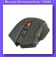 Мышка Безпроводная 113 H0264,Для настольного ПК,Мышка для компьютера!Опт
